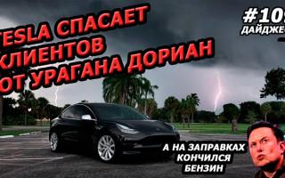 Илон Маск: помощь Tesla при урагане Дориан