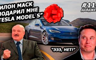 Новостной Дайджест: дарил ли Илон Маск Tesla Лукашенко?