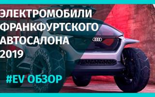 Будущее электромобилей на Франкфуртском Автосалоне 2019