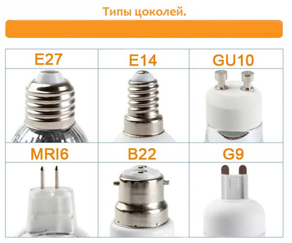 vibor_svetodiodnih_lamp-1