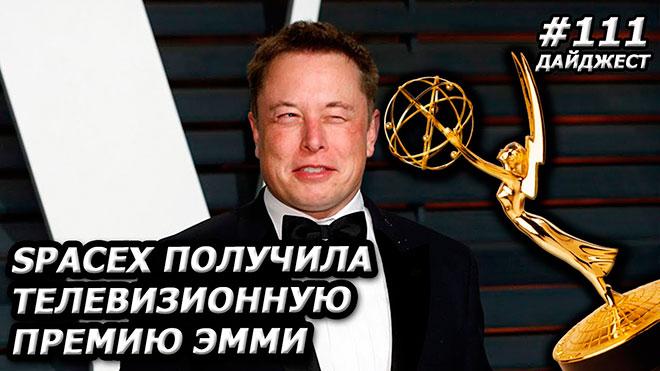 Новостной Дайджест: Spacex получила телевизионную премию эмми
