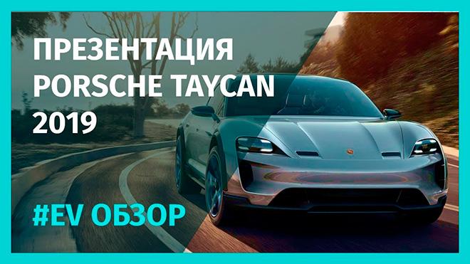 Презентация электрического Porsche Taycan 2019