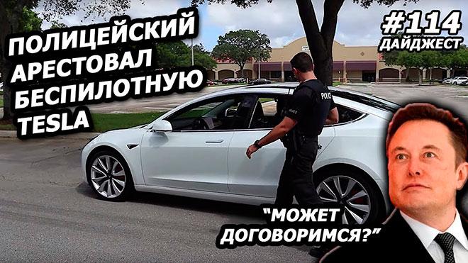 Новостной Дайджест: полицейский арестовал беспилотную тесла