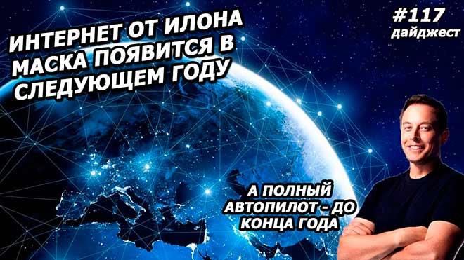 Новостной Дайджест: интернет от Илона Маска появиться в следующему году