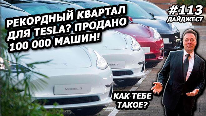 Новостной Дайджест: рекордный квартал для Tesla