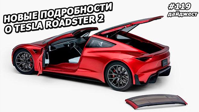 Новостной Дайджест: Подробности о Tesla Roadster 2