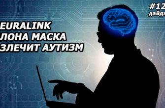 Новостной Дайджест: Neuralink Илона Маска излечит аутизм
